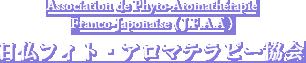 日仏フィト・アロマテラピー協会